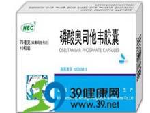 磷酸奥司他韦胶囊(可威)