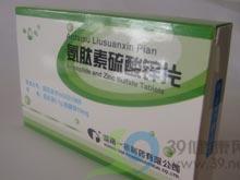 氨肽素硫酸锌片