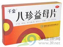 八珍益母片(千金)