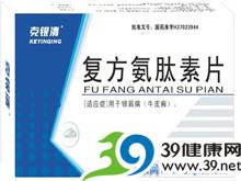 复方氨肽素片(绿丹)