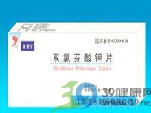 双氯芬酸钾片(菲亚宁)