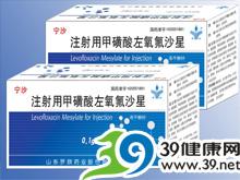 注射用甲磺酸左氧氟沙星(宁沙)