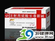 注射用硫酸长春新碱