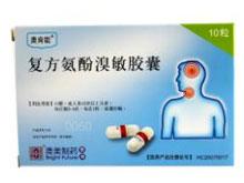 复方氨酚溴敏胶囊(奥肯能)