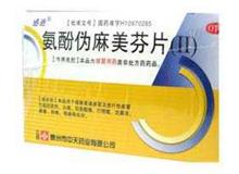 氨酚伪麻美芬片(Ⅱ)