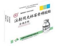 注射用克林霉素磷酸酯