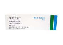 盐酸噻氯匹定片(抵克立得)