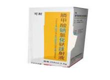 膦甲酸钠氯化钠注射液(可耐)