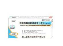阿莫西林克拉维酸钾分散片(阿漠平)