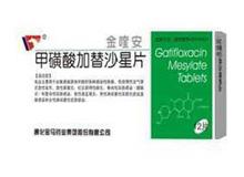 甲磺酸加替沙星片(金喹安)