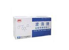 盐酸黄酮哌酯片(渡洛捷)