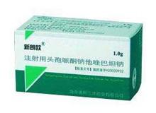 注射用头孢哌酮钠他唑巴坦钠(凯斯)