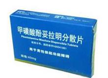 甲磺酸酚妥拉明分散片