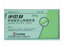 单硝酸异山梨酯胶囊(伊贝特)