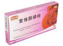 聚维酮碘栓