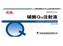 辅酶Q10注射液