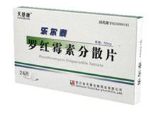 乐尔泰(罗红霉素分散片)