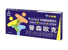 萘普生钠伪麻黄碱缓释片(普森欧克)