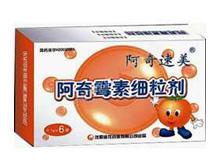 阿奇霉素颗粒(Ⅱ)