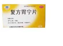 复方胃宁片(辅仁)