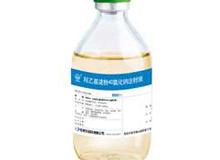 羟乙基淀粉40氯化钠注射液