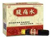 腹痛水(沂州)