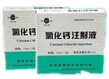 氯化钙注射液