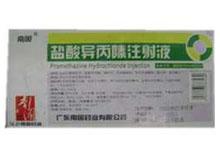 盐酸异丙嗪注射液