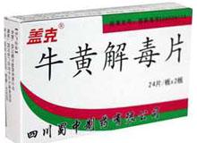 牛黄解毒片