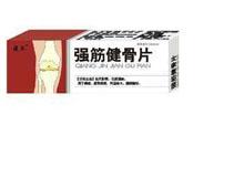 强筋健骨片(汉王)