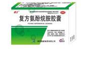 感王(复方氨酚烷胺胶囊)