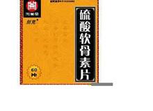 硫酸软骨素钠片