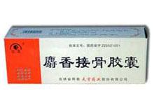 麝香接骨胶囊(巨康)