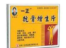 抗骨增生片(一正)