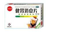 健胃消食片(华纳福)
