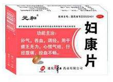 妇康片(元和)