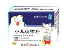 小儿消咳片(益馨康)