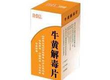 片仔癀(牛黄解毒片)