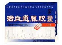 活血通脉胶囊(欣复康)