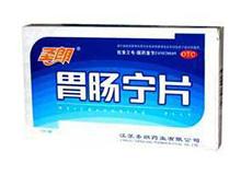 胃肠宁片(圣朗)