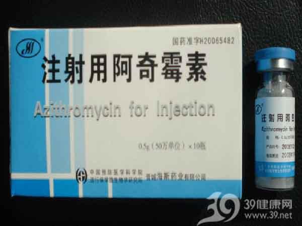 注射用阿奇霉素