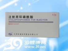 注射用环磷酰胺