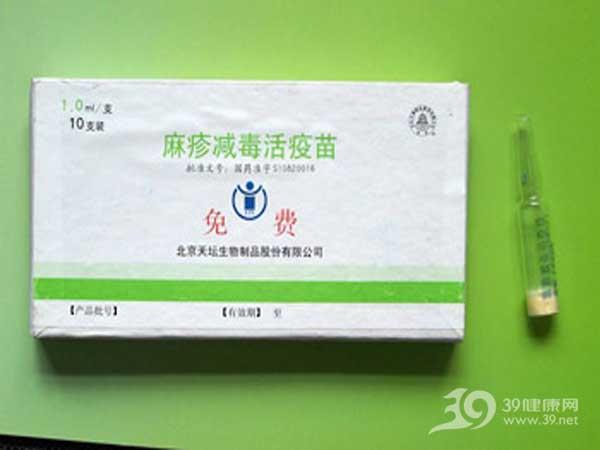 麻疹减毒活疫苗