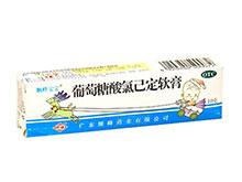 葡萄糖酸氯己定软膏(顺峰)