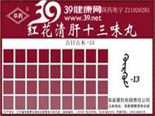 红花清肝十三味丸(阜药)