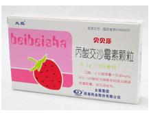 丙酸交沙霉素颗粒(贝贝莎)