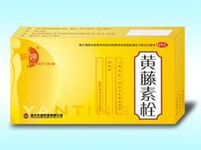 黄藤素栓(妍婷)