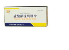 盐酸氟桂利嗪片(中狮)