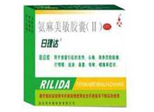 氨麻美敏胶囊(Ⅱ)(日理达)