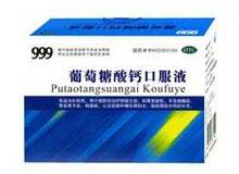 葡萄糖酸钙口服溶液(三九)